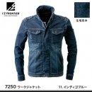 【I'Z FRONTIER】アイズフロンティア年間作業服【7250長袖ジャンパー】