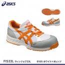 【アシックス安全靴】ウィンジョブ33L【FIS33L】
