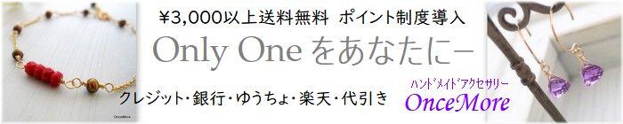 OnceMore 〜ハンドメイドアクセサリー〜
