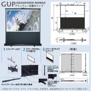 【送料無料】KIKUCHI グランヴュー GUP-60W 60インチ(4:3)床置自立式モバイルスクリーン【配送A】