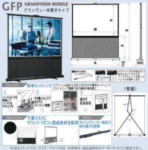 【送料無料】KIKUCHI (グランヴュー)GFP-100W 100インチ(4:3)床置自立式モバイルスクリーン【配送A】