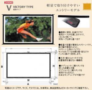 【送料無料】KIKUCHI(キクチ)Victory『WAV-70HDC』70インチ(16:9)壁掛スクリーン【配送A】
