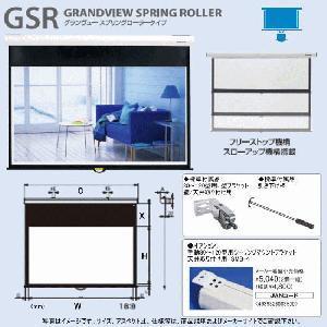 【送料無料】KIKUCHI (グランヴュー)『GSR-80HDW』80インチ(16:9)スプリング式スクリーン【配送A】