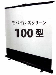 【送料無料】KIKUCHI  GML-100W 100インチ 床置自立式モバイルスクリーン【配送A】