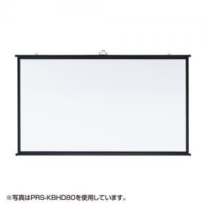 【送料無料】SANWA SAPPLY 『 PRS-KBHD80 』  80インチ(16:9)壁掛け式スクリーン【配送A】