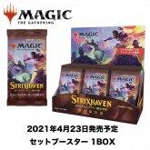 ストリクスヘイヴン:魔法学院 セット・ブースターBOX《●日本語版》MTG [STX]