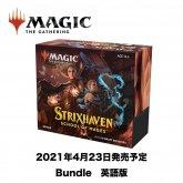 ストリクスヘイヴン:魔法学院 バンドル《○英語版》MTG [STX]