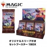 ストリクスヘイヴン:魔法学院 セットブースターBOX オリジナルスリーブ付き(全6種)《●日本語版》MTG [STX]