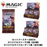 ストリクスヘイヴン:魔法学院 セットブースター 2BOX オリジナルスリーブ2個 サイドローダー1個付き《●日本語版》MTG [STX]