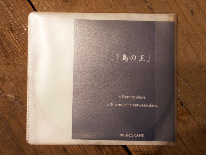 SKANK スカンク 音楽 CD 「鳥の王」