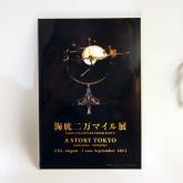 海底二万マイル展 ステッカー A STORY TOKYO ミュージアムグッズ