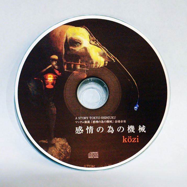 Közi マンタム個展「感情の為の機械」会場音楽CD