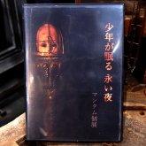 Mantam マンタム  マンタム個展「少年が眠る 永い夜」作品集DVD