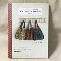 本『モダ・ファブリックスの布で作る 暮らしを楽しむ布小もの』実物大型紙付き 有岡由利子著(moda-book-01)