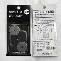 コットンボール 丸刃・カッター用【替え刃】S型 直径28ミリ(cotton boll-02)