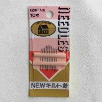 金亀糸業 NEWキルト針 アソート 10本入り(kinkame-assort-7-10)