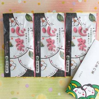 ギフト 令和3年産『心茶』と『最上級玉緑茶 鬼木みどり』3本組 包装紙