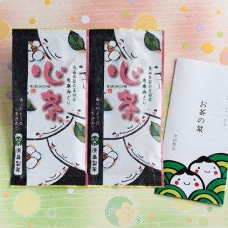 ギフト 令和3年産『心茶』と『最上級玉緑茶 鬼木みどり』2本組 包装紙
