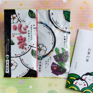 ギフト 令和3年産『心茶』と『縁茶』2本組 包装紙