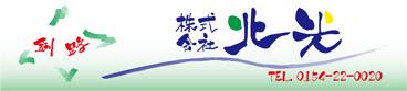 釧路和商市場 株式会社北光
