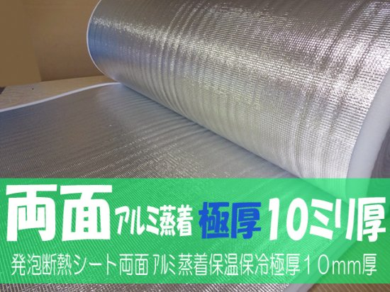 【 両面 】3mカット 極厚!10mm アルミ 保温保冷シート 発泡断熱 両面アルミ蒸着