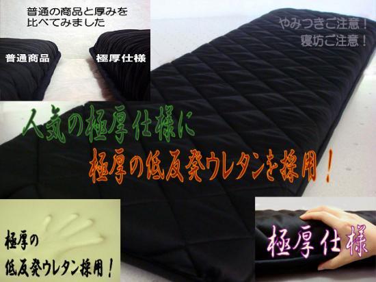 送料無料◆極厚◆低反発ウレタン敷◆65X205・トラック用敷布団・黒
