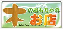 木のおもちゃのお店 Sakai-Toys