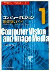 コンピュータビジョン最先端ガイド〈1〉Level Set,Graph Cut,Particle Filter,Tensor,AdaBoost (CVIMチュートリアルシリーズ)