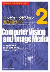 コンピュータビジョン最先端ガイド〈2〉Mean-Shift,Kernel Method,Local Image Features,GPU (CVIMチュートリアルシリーズ)