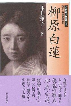 筑豊の炭鉱王との愛情のない生活を捨て、7歳年下の愛人と出奔し「世紀の恋... 飯塚のお土産・特産