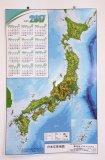 日本立体地図カレンダー2017(本体のみ)