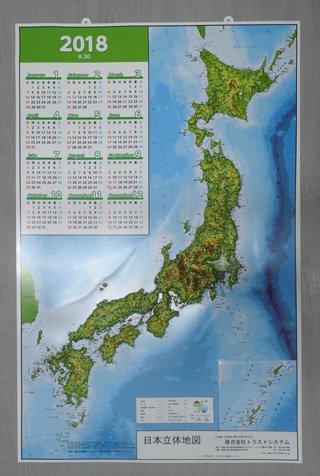 日本地図立体カレンダー2018(アルミフレーム付き)