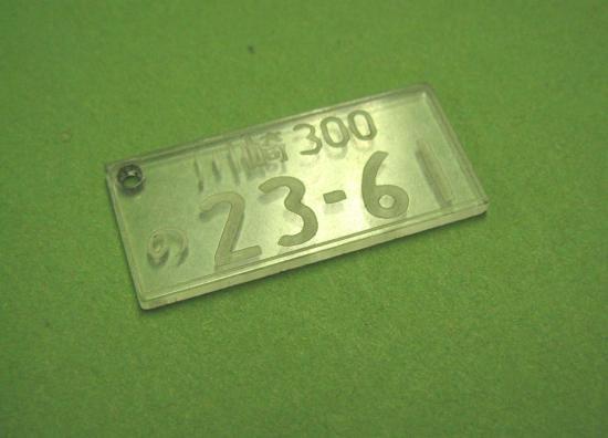 ナンバープレートタグ(キーホルダー)クリアアクリルタイプ