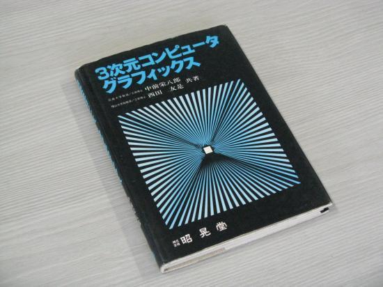 三次元コンピュータグラフィックス