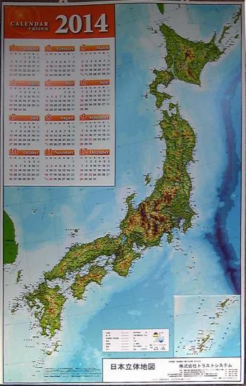 日本立体地図カレンダー2014(本体のみ)