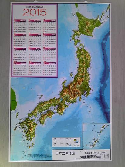 日本立体地図カレンダー2015(本体のみ)