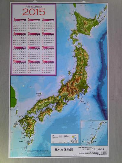 日本地図立体カレンダー2015 (アルミフレーム付き)