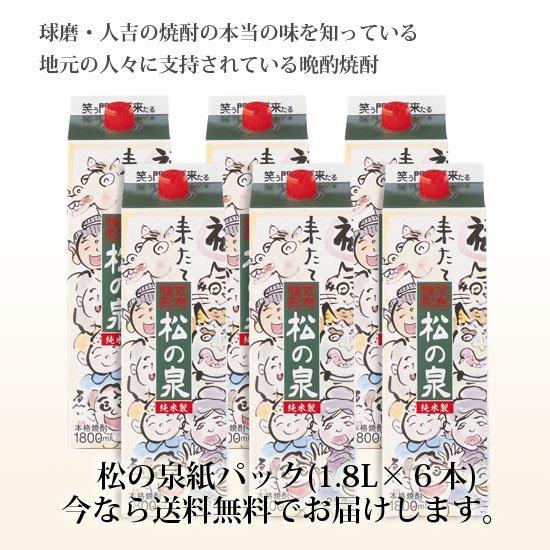 松の泉 紙パック 1.8L 25度 (6本セット)送料無料