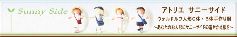 アトリエサニーサイド〜ウォルドルフ人形C体・B体手作り服〜