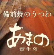 備前焼のうつわ 『あまの』 備前焼作家‐天野智也