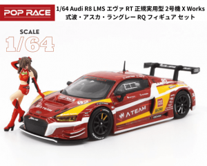 <img class='new_mark_img1' src='https://img.shop-pro.jp/img/new/icons5.gif' style='border:none;display:inline;margin:0px;padding:0px;width:auto;' />1/64 Audi R8 LMS エヴァRT 正規実用型 2号機 X Works 式波・アスカ・ラングレーRQフィギュアセット