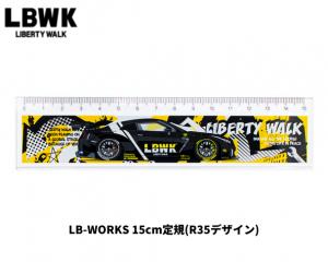 Liberty Walk「LB-WORKS 15cm定規(R35)」