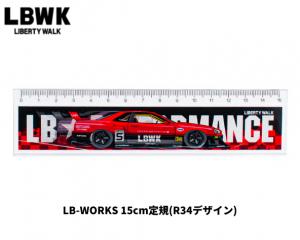 Liberty Walk「LB-WORKS 15cm定規(R34)」