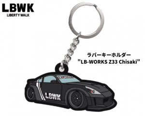 Liberty Walk「ラバーキーホルダー(Z33 Chisaki)」