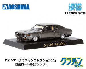 1/64【LBWK限定仕様】グラチャンコレクション第13弾「ローレル(ガンメタ)」ミニカー
