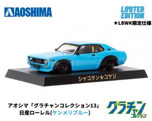 1/64【LBWK限定仕様】グラチャンコレクション第13弾「日産・ローレル(ブルー)」ミニカー