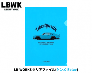 <img class='new_mark_img1' src='https://img.shop-pro.jp/img/new/icons5.gif' style='border:none;display:inline;margin:0px;padding:0px;width:auto;' />Liberty Walk「LB-WORKS クリアファイル