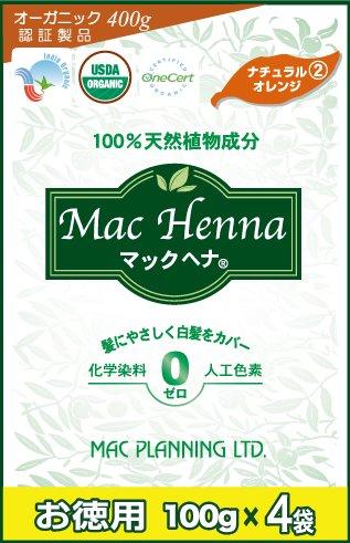 ナチュラルオレンジ(お徳用400g)