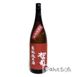 松の司 きもと純米 生原酒 R1BY 1800ml