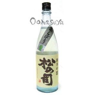 松の司 純米吟醸 あらばしり 生酒 R2BY 720ml